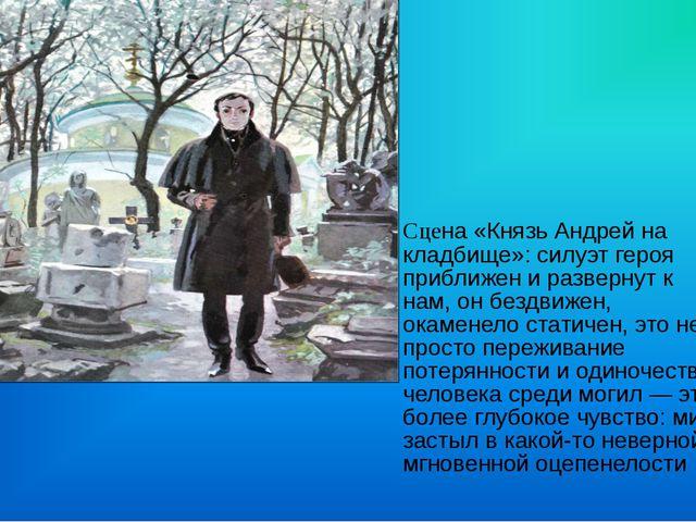 Сцена «Князь Андрей на кладбище»: силуэт героя приближен и развернут к нам, о...