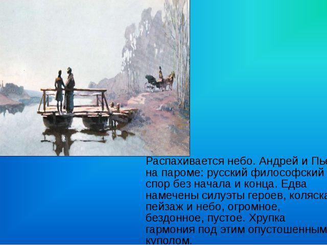 Распахивается небо. Андрей и Пьер на пароме: русский философский спор без нач...