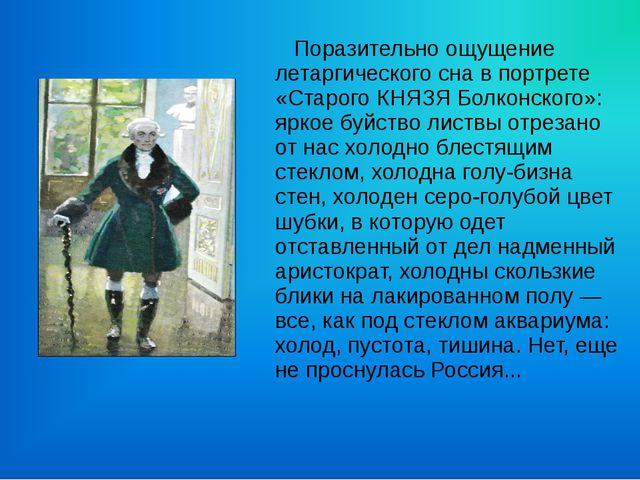 Поразительно ощущение летаргического сна в портрете «Старого КНЯЗЯ Болконског...