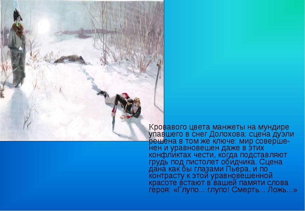 Кровавого цвета манжеты на мундире упавшего в снег Долохова: сцена дуэли реше...