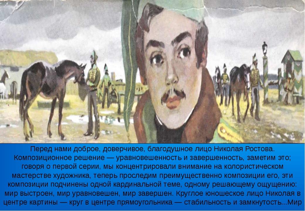 Перед нами доброе, доверчивое, благодушное лицо Николая Ростова. Композиционн...