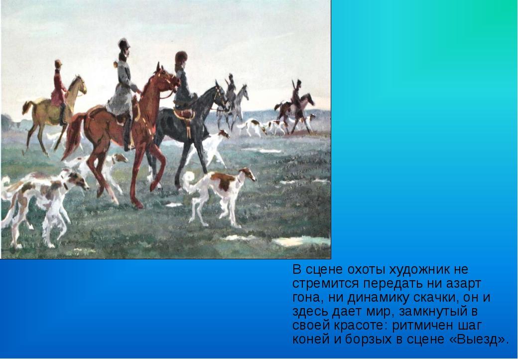 В сцене охоты художник не стремится передать ни азарт гона, ни динамику скачк...