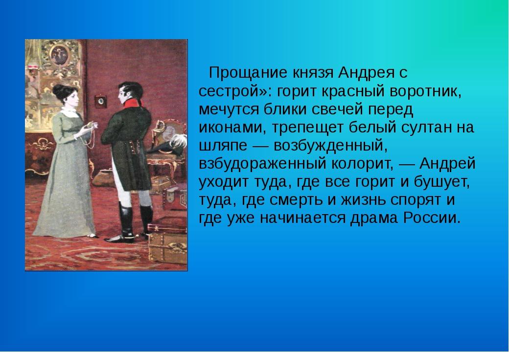 Прощание князя Андрея с сестрой»: горит красный воротник, мечутся блики свече...