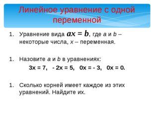 Линейное уравнение с одной переменной Уравнение вида ах = b, где а и b – неко