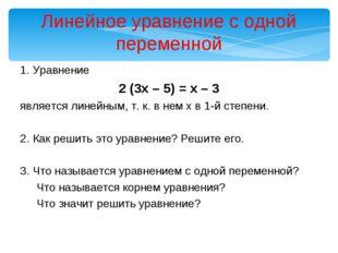 Линейное уравнение с одной переменной 1. Уравнение 2 (3х – 5) = х – 3 являетс