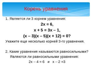 Корень уравнения 1. Является ли 3 корнем уравнения: 2х = 6, х + 5 = 3х – 1, (