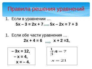 Правила решения уравнений Если в уравнении … 5х – 3 = 2х + 7  5х – 2х = 7 +