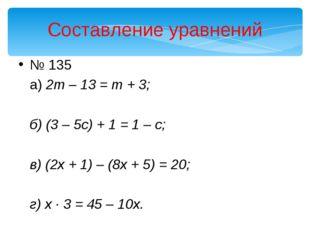 Составление уравнений № 135 а) 2т – 13 = т + 3; б) (3 – 5с) + 1 = 1 – с; в