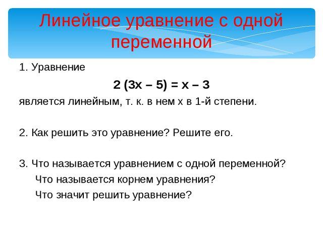 Линейное уравнение с одной переменной 1. Уравнение 2 (3х – 5) = х – 3 являетс...
