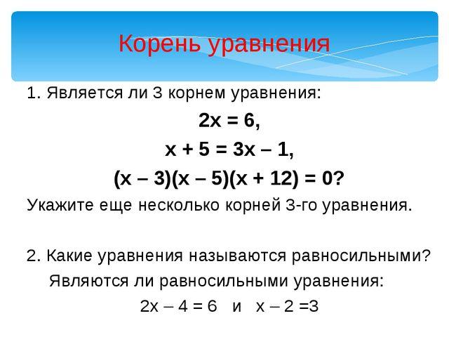 Корень уравнения 1. Является ли 3 корнем уравнения: 2х = 6, х + 5 = 3х – 1, (...