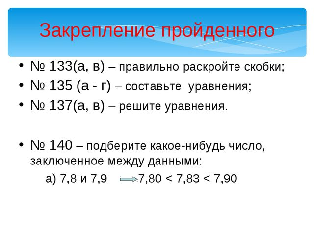 Закрепление пройденного № 133(а, в) – правильно раскройте скобки; № 135 (а -...