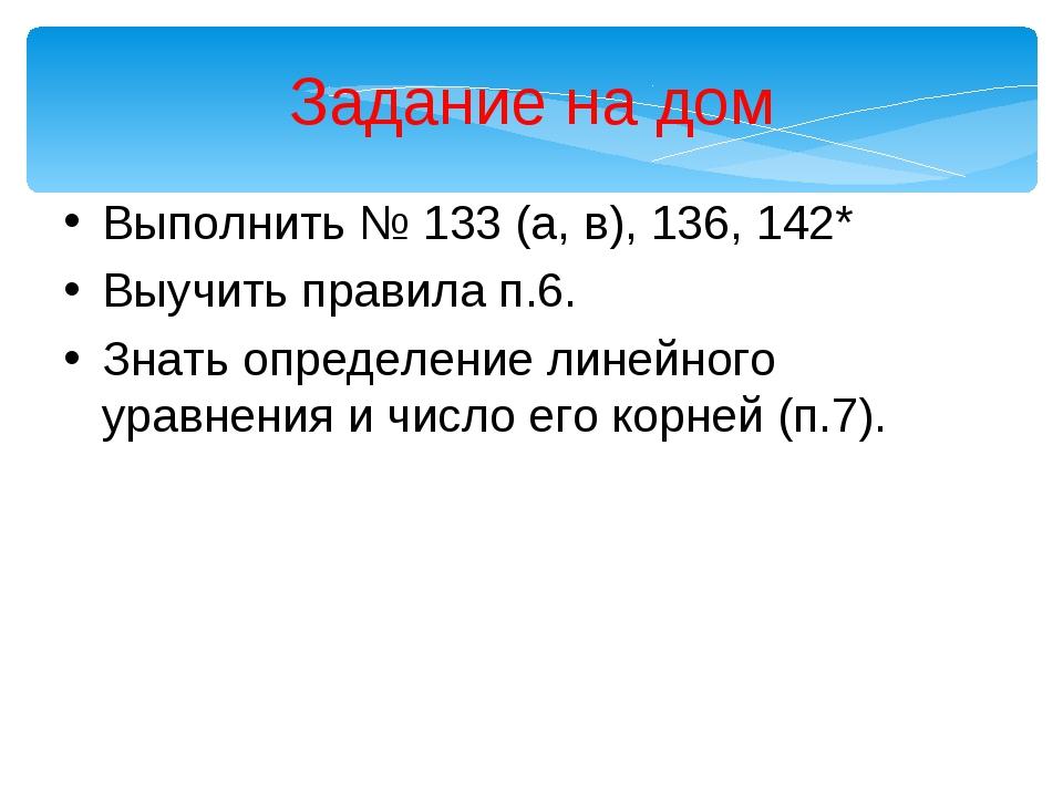 Задание на дом Выполнить № 133 (а, в), 136, 142* Выучить правила п.6. Знать о...