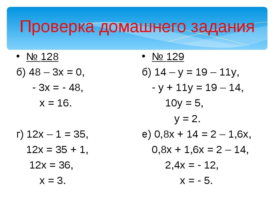Проверка домашнего задания № 128 б) 48 – 3х = 0,  - 3х = - 48, х = 16. г)...