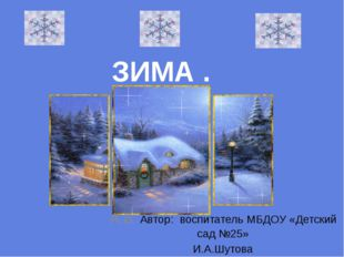 ЗИМА . А.В. Автор: воспитатель МБДОУ «Детский сад №25» И.А.Шутова