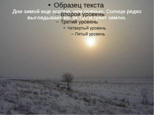 Дни зимой еще короче, чем осенью. Солнце редко выглядывает из- за туч и греет