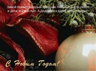 Зимой бывает веселый праздник Новый год. Его любят и дети, и взрослые. А Дед