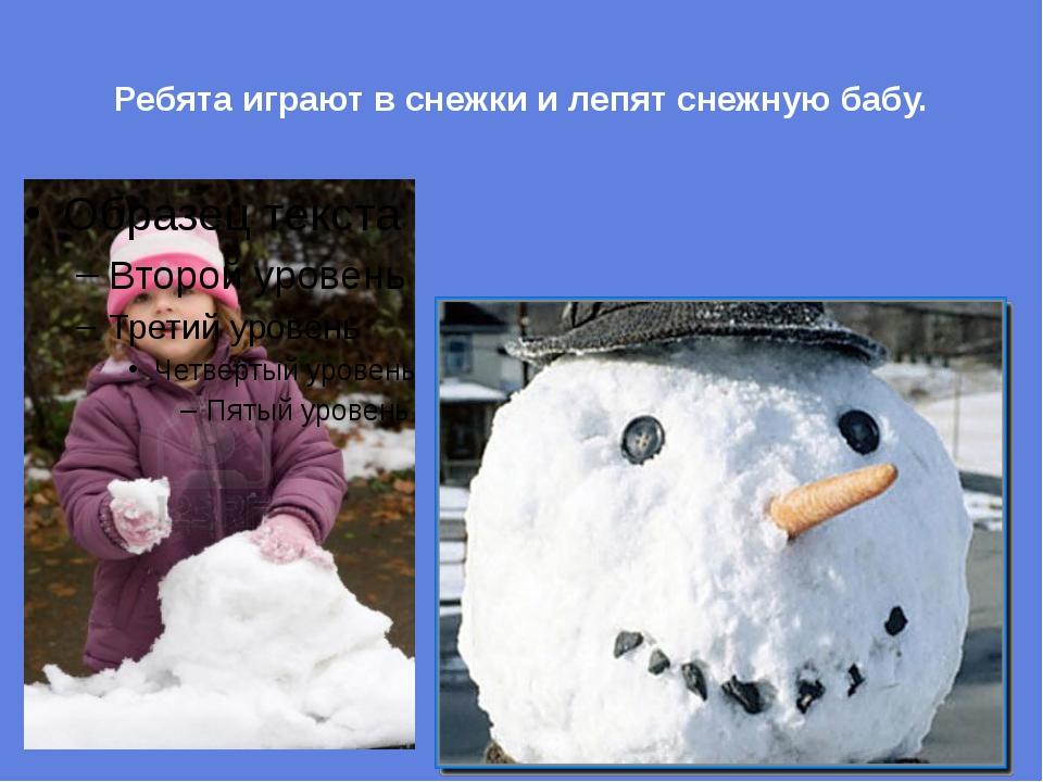 Ребята играют в снежки и лепят снежную бабу.