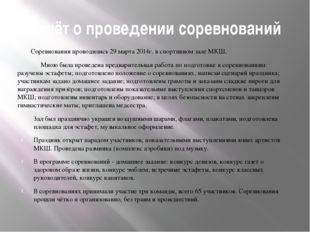 Отчёт о проведении соревнований Соревнования проводились 29 марта 2014г. в сп