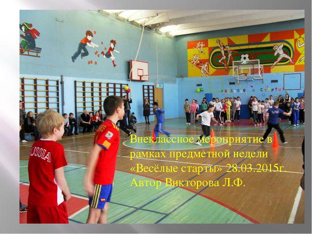 Внеклассное мероприятие в рамках предметной недели «Весёлые старты» 28.03.20...