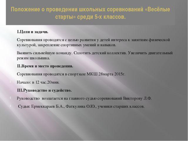 Положение о проведении школьных соревнований «Весёлые старты» среди 5-х класс...