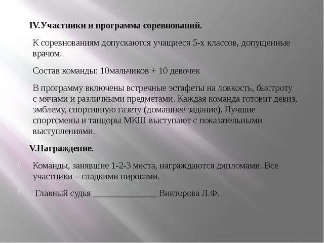 IV.Участники и программа соревнований. К соревнованиям допускаются учащиеся...