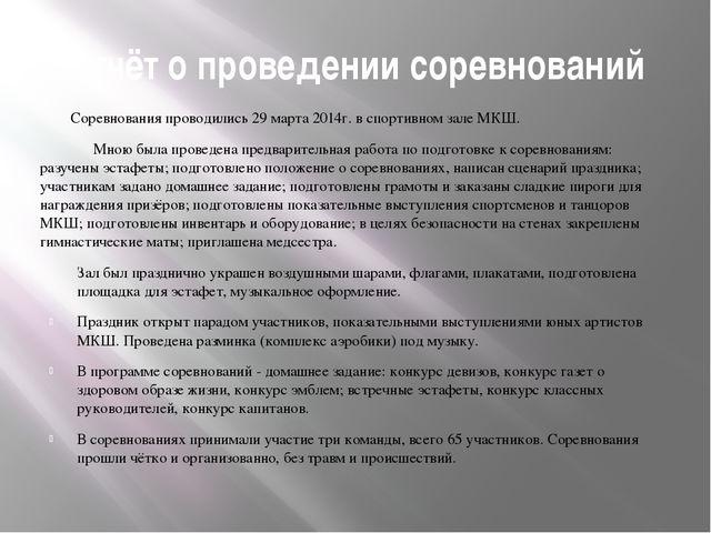 Отчёт о проведении соревнований Соревнования проводились 29 марта 2014г. в сп...