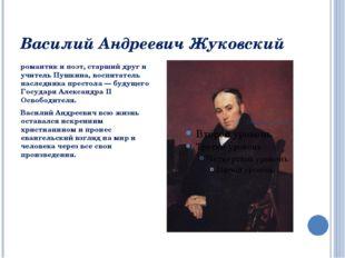 Василий Андреевич Жуковский романтик и поэт, старший друг и учитель Пушкина,