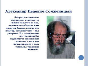Александр Исаевич Солженицын «Творец постоянно и ежедневно участвует в жизни