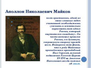 Аполлон Николаевич Майков поэт-христианин, одной из своих главных задач счита