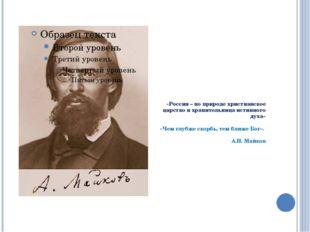 «Россия – по природе христианское царство и хранительница истинного духа» «Че