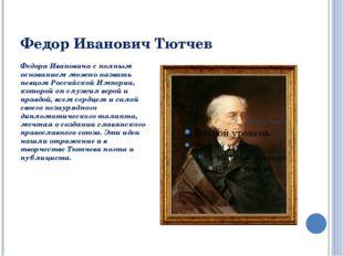 Федор Иванович Тютчев Федора Ивановича с полным основанием можно назвать певц
