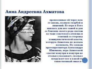 Анна Андреевна Ахматова пронесенные ей через всю ее жизнь, полную скорбей и л