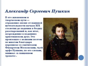 Александр Сергеевич Пушкин В его жизненном и творческом пути — отражение эпох