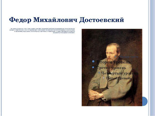 Федор Михайлович Достоевский ... Его жизнь и творчество — путь «через горнило...