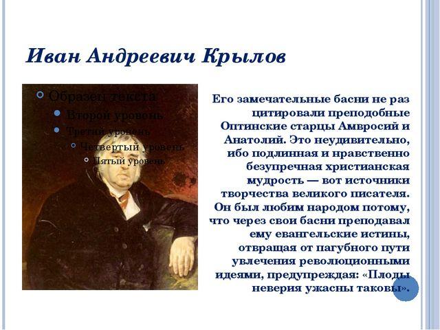 Иван Андреевич Крылов Его замечательные басни не раз цитировали преподобные О...
