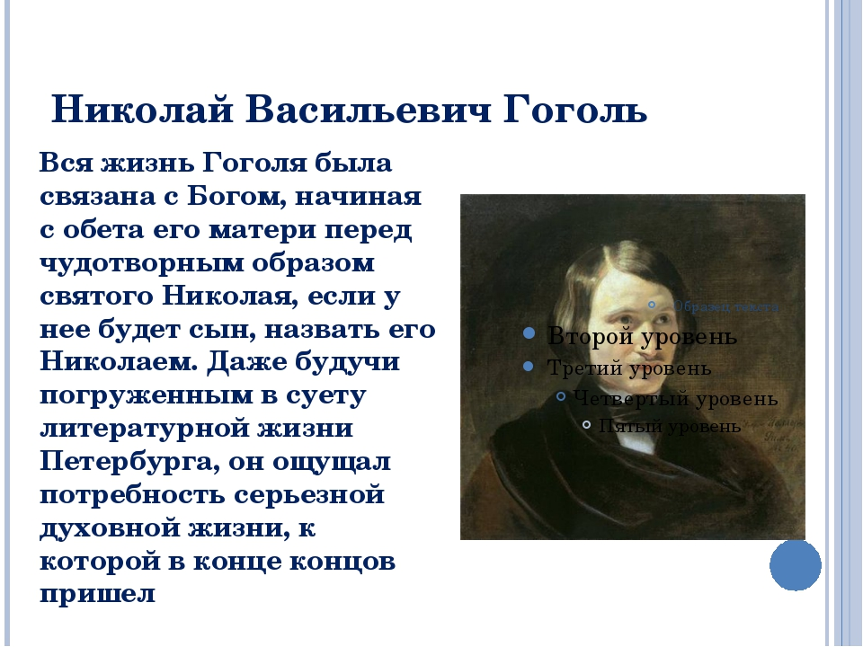 Николай Васильевич Гоголь Вся жизнь Гоголя была связана с Богом, начиная с об...