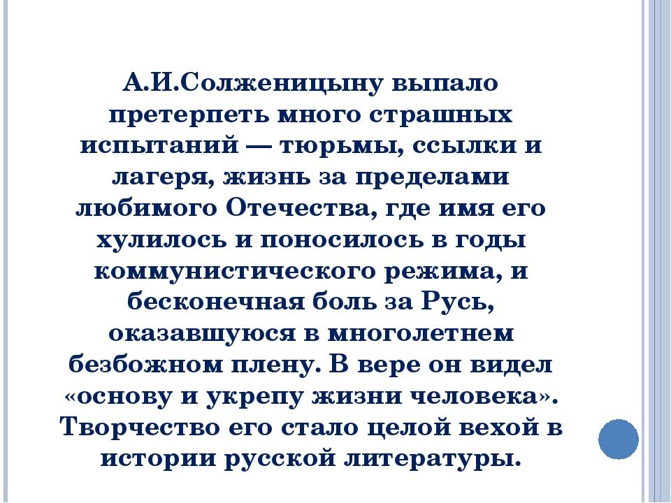 А.И.Солженицыну выпало претерпеть много страшных испытаний — тюрьмы, ссылки и...