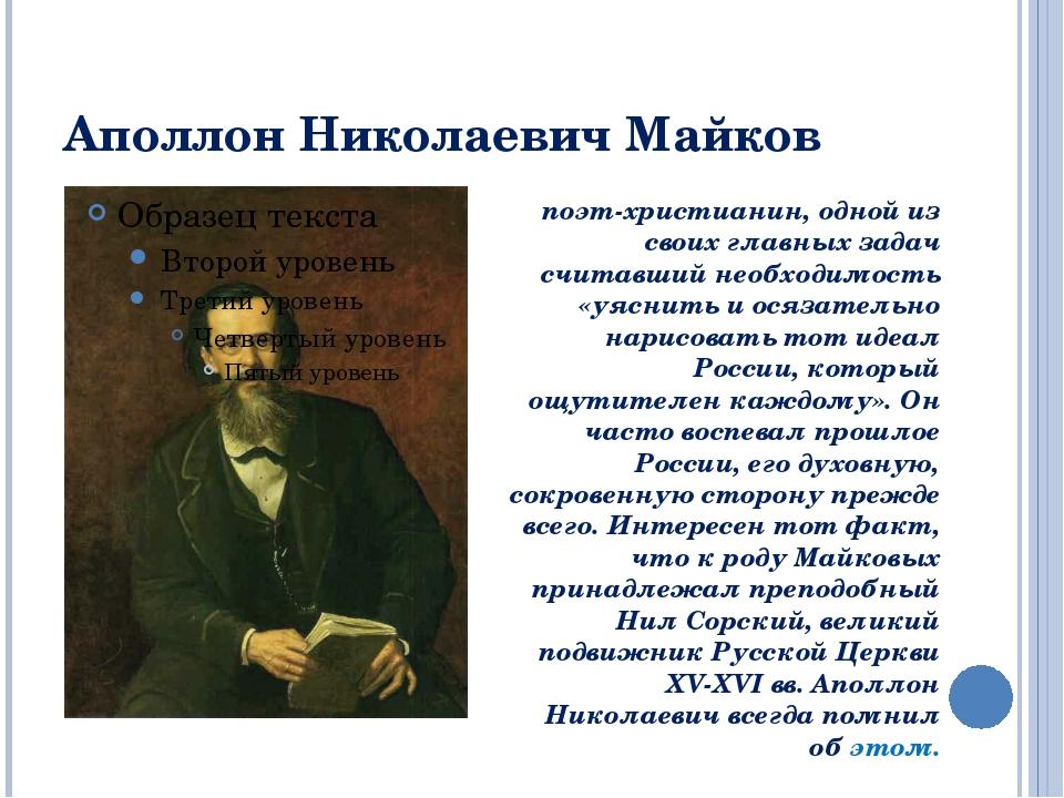 Аполлон Николаевич Майков поэт-христианин, одной из своих главных задач счита...