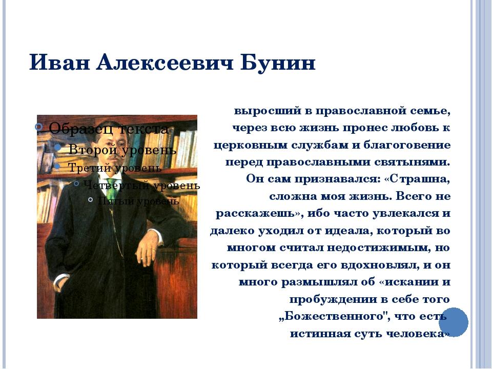 Иван Алексеевич Бунин выросший в православной семье, через всю жизнь пронес л...