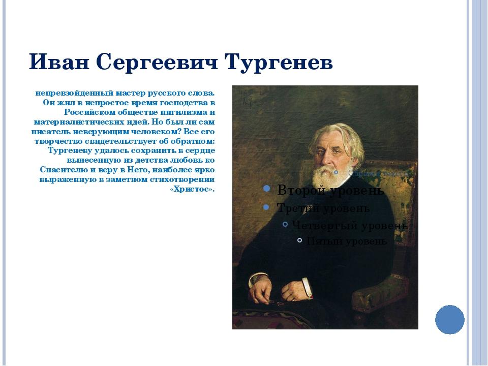 Иван Сергеевич Тургенев непревзойденный мастер русского слова. Он жил в непро...