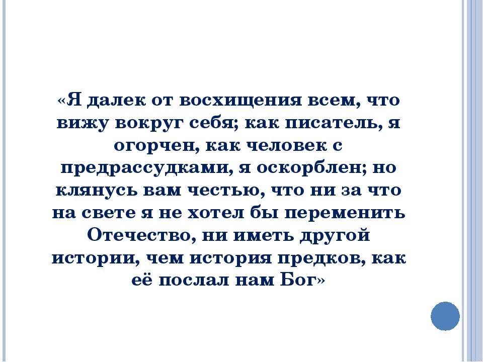«Я далек от восхищения всем, что вижу вокруг себя; как писатель, я огорчен, к...