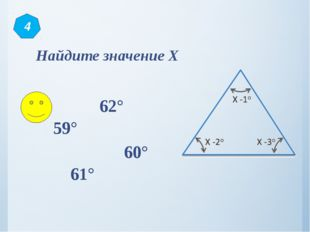 Найдите значение X 62° 61° 60° 59° 4