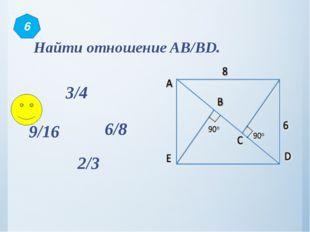Найти отношение AB/BD. 9/16 3/4 2/3 6/8 6