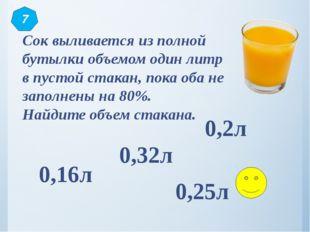 Сок выливается из полной бутылки объемом один литр в пустой стакан, пока оба