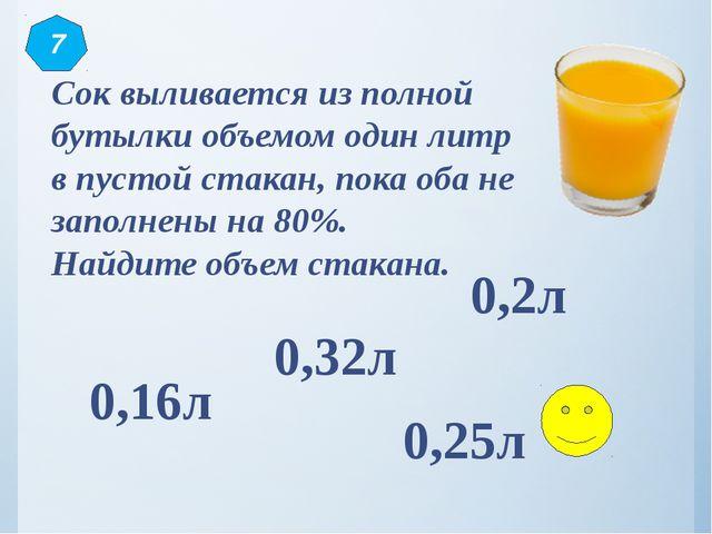 Сок выливается из полной бутылки объемом один литр в пустой стакан, пока оба...