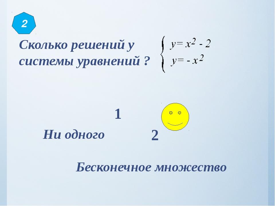 Сколько решений у системы уравнений ? 1 2 Ни одного Бесконечное множество 2