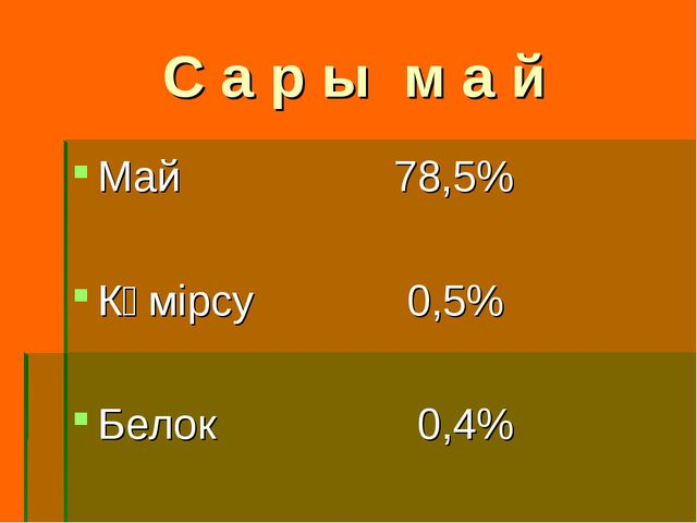 С а р ы м а й Май 78,5% Көмірсу 0,5% Белок 0,4%