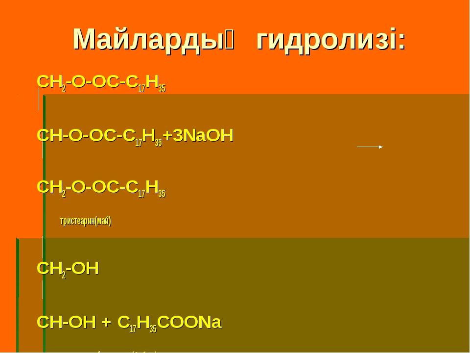Майлардың гидролизі: CH2-O-OC-C17H35 CH-O-OC-C17H35+3NaOH CH2-O-OC-C17H35 три...