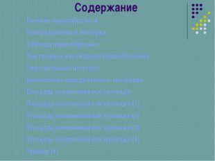 Содержание Понятие первообразной Неопределенный интеграл Таблица первообразны