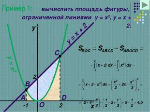 Пример 1: вычислить площадь фигуры, ограниченной линиями y = x2, y = x + 2. x